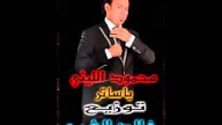 محمود الليثى لغبطلى حالى ضيعتلى مالى 2013