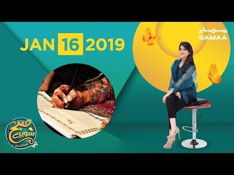 Zabardasti Ka Nikah | Subh Saverey Samaa Kay Saath | Sanam Baloch | SAMAA TV | January 16, 2019