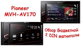 Pioneer MVH-AV170 - Обзор бюджетной 2DIN магнитолы