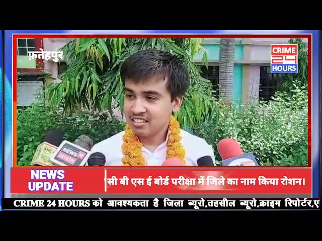 फ़तेहपुर में सी बी एस ई बोर्ड परीक्षा में जिले का नाम किया रोशन।