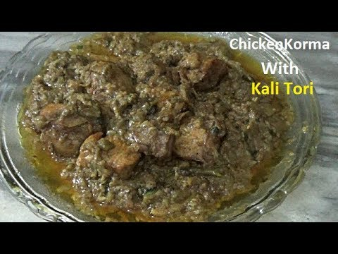 Chicken Korma With Kali Tori Recipe Kitchen With Coco Youtube