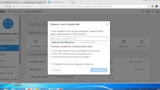 Как передать сайт вашему новому партнеру с конструктора сайта ru.wix.ru