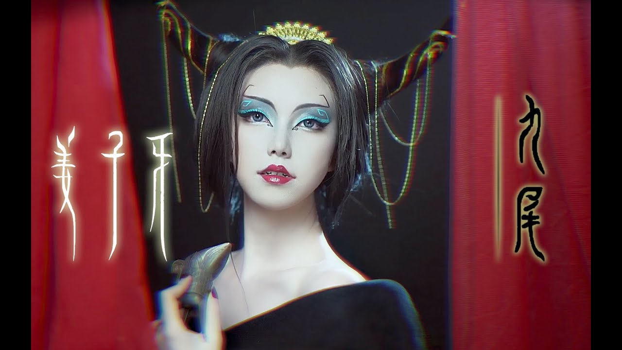 【Tình Tình】❀ Hướng Dẫn Makeup《Cửu Vỹ -Tô Đắc Kỷ》 Movie《Khương Tử Nha 》| 【晴晴】《姜子牙》真人版|九尾仿妆|苏妲己