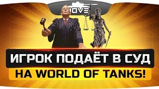 ШОК! ● Игрок-донатер подал на World Of Tanks в суд! ● Кто прав?