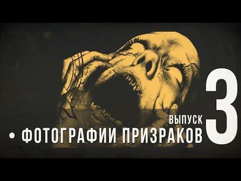 Фотографии призраков Выпуск