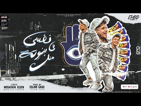 """مهرجان """" نفسي في بنوته منك وتكون شبهك  """" امين خطاب - توزيع اسلام ساسو انتاج فيصل العبد"""