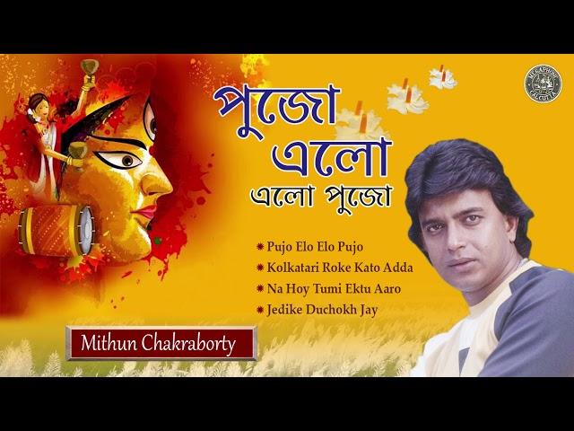 Pujo Elo Elo Pujo    Durga Puja Special    Mithun Chakraborty On His Own Voice