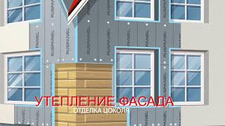 Продукция Руспанель все о Панелях Ruspanel аналог панель wedi(, 2015-08-19T09:03:16.000Z)