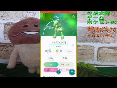 【なめ太郎ゲーム】ポケモンgoパート112#123ストライク→#212ハッサム進化ムービー