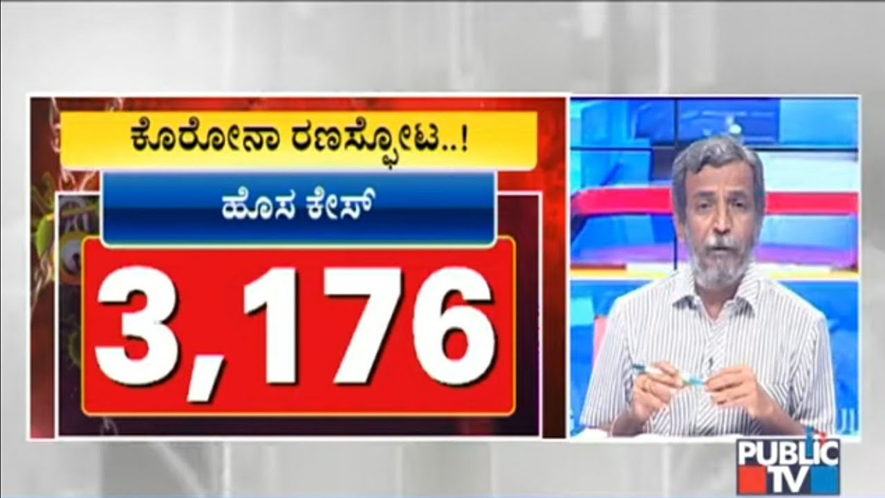 Big Bulletin | 3176 COVID 19 Cases Reported In Karnataka ...