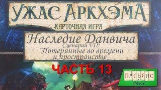 """Карточный Ужас Аркхэма. Часть 13. Наследие Данвича. """"Потерянные во времени и пространстве"""""""