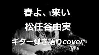 松任谷由実さんの「春よ、来い」を歌ってみました・・♪ 作詞・作曲:松...