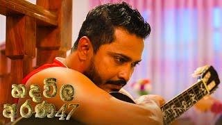 Hadawila Arana | Episode 47 - (2021-04-08) | ITN Thumbnail