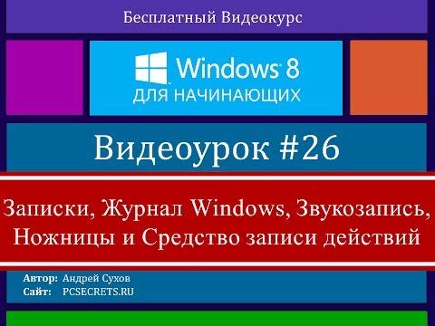 Видео #26. Стандартные программы в Windows 8