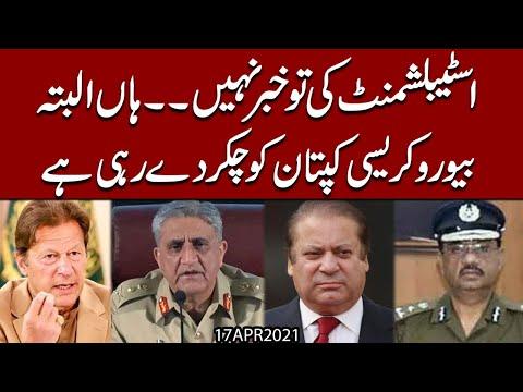 Establishment hi nahi Imran Khan kay sath to bureaucracy bhi hath kar gai.. Exclusive Insight