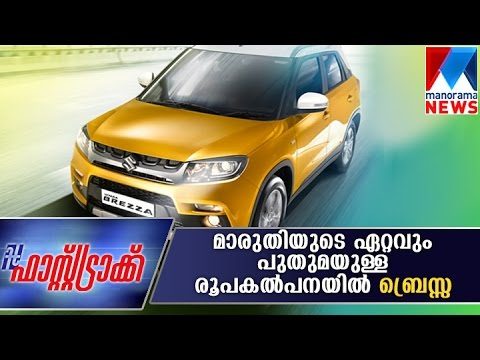 Maruthi's all new vittara brezza - Fast track 11-09-2016 | Manorama News