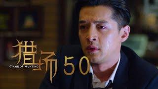 猎场 | Game Of Hunting 50【DVD版】(胡歌、張嘉譯、祖峰等主演)