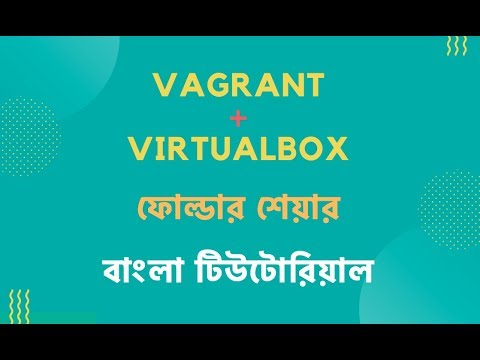 Virtualbox + Vagrant Bangla Tutorial - Folder Sync 5/8 ভার্চুয়ালবক্স ও ভ্যাগর্যান্ট টিউটোরিয়াল