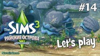 Давай играть Симс 3 Райские острова #14 Русалочий грот
