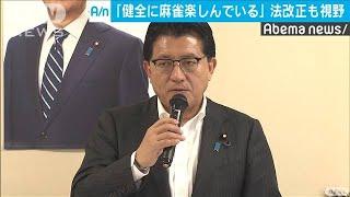 """自民党""""スポーツ麻雀議連"""" 風営法改正も視野に(19/06/25)"""