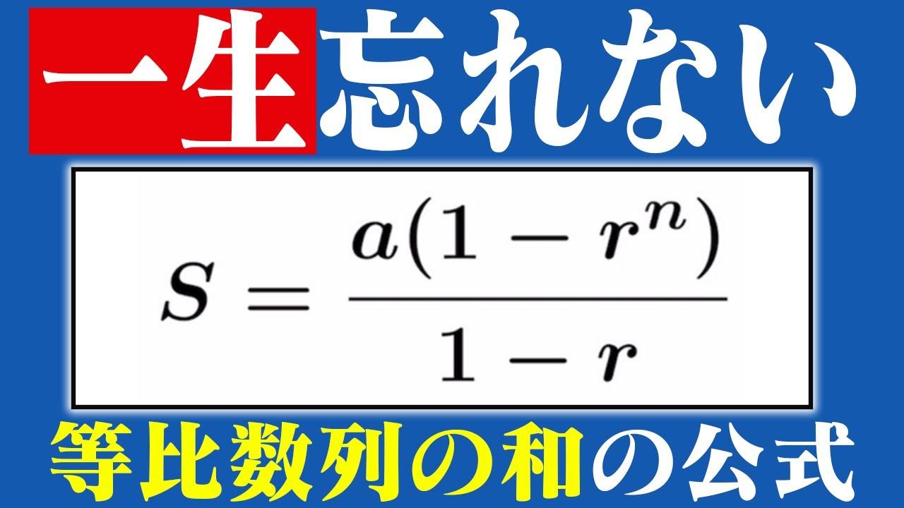 【簡単】一生忘れない等比数列の和の公式【演習付き】