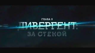 """Копия видео """"diverg glava3/ Дивергент 3 русский трейлер"""""""