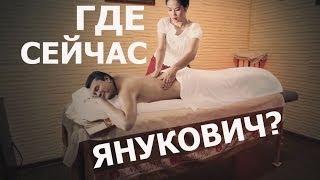 Где сейчас скрывается Янукович?