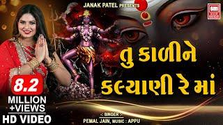 Full Length Navratri New Garba 2019 I Tu Kali Ne Kalyani I Pamela Jain