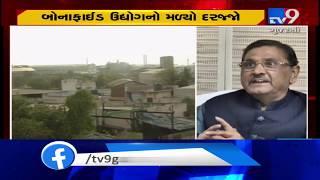 Gujarat govt grants bona fide industry status to logistics, IT and mining sector industries| Tv9News