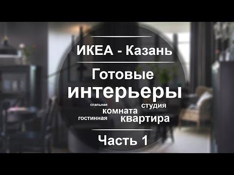 ИКЕА Казань. Показываем подробно готовые интерьеры. часть 1
