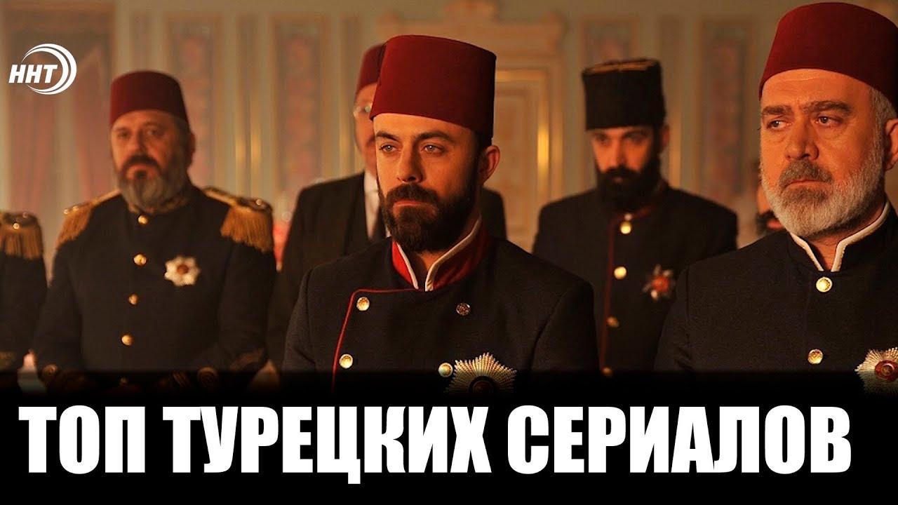 Почему Турецкие сериалы популярны? #киноманка 2