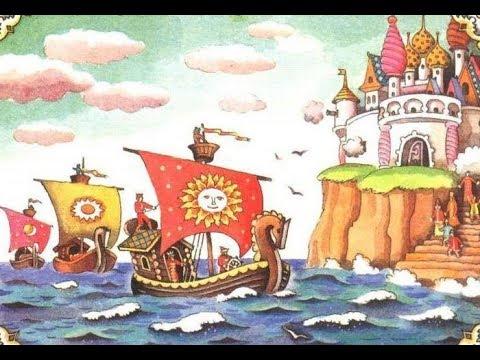 СКАЗКА О ЦАРЕ САЛТАНЕ.СМОТРЕТЬ И СЛУШАТЬ ВИДЕО-АУДИО СКАЗКУ О ЦАРЕ САЛТАНЕ.А.С.ПУШКИН.
