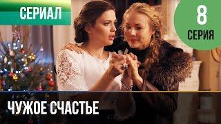 ▶️ Чужое счастье 8 серия - Мелодрама | Фильмы и сериалы - Русские мелодрамы