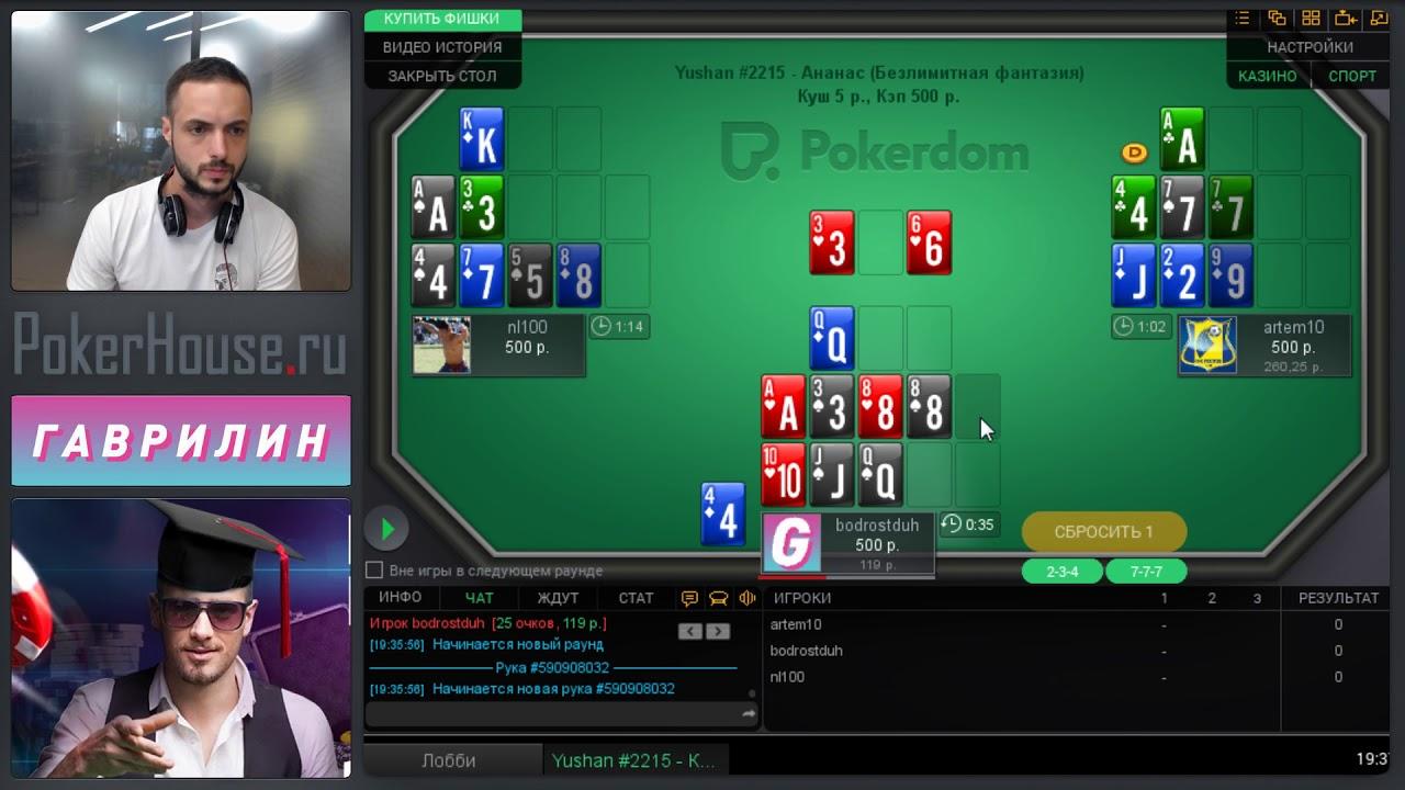 школа покердом