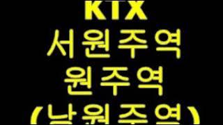 원주역신설/서원주역/남원주역 KTX