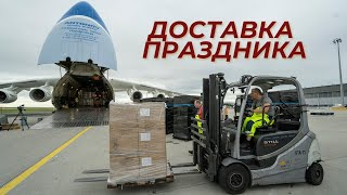 ВЕЗЁМ НОВЫЙ ГОД В ЕВРОПУ. Летим на Ан-225 МРИЯ Баку-Тянзинь-Алматы.