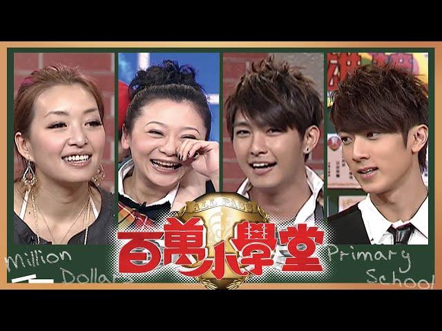 百萬小學堂 第 014 集 姚黛瑋 陳宇凡 路嘉怡 飛輪海 曹蘭