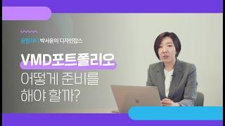 [윤빌리티 - 박서윤의 디자인잡스] #55. VMD포트…