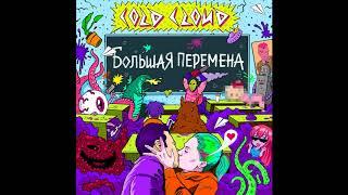 COLDCLOUD - ННД