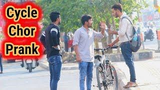 Cycle Chor Prank | Prank In India | Comedy Video | Oye Indori