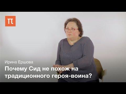 Песнь о Сиде - Ирина Ершова