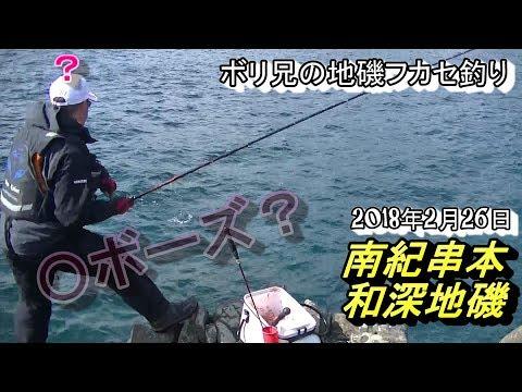 【和歌山南紀】串本和深地磯のフカセ釣り!グレはどこいったんだい?ボリ兄&ヨシト