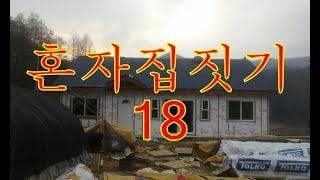 혼자집짓기 18  아스팔트슁글 지붕재시공