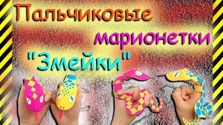 Как сделать Змей - 4 пальчиковых марионетки из бумаги+раскраска для кукольного театра!