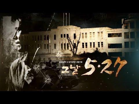 [5.18다큐] 그날 5.27 by 광주KBS