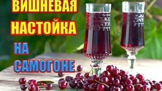 Вкусная Вишнёвка! #Рецепты#Настойка#Вишня#