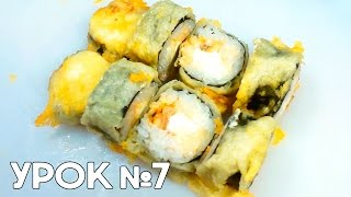 видео Видео-рецепт приготовления горячих роллов в темпуре