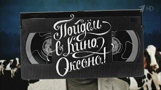 Вечерний Ургант. Пойдем вкино, Оксана! (10.11.2016)