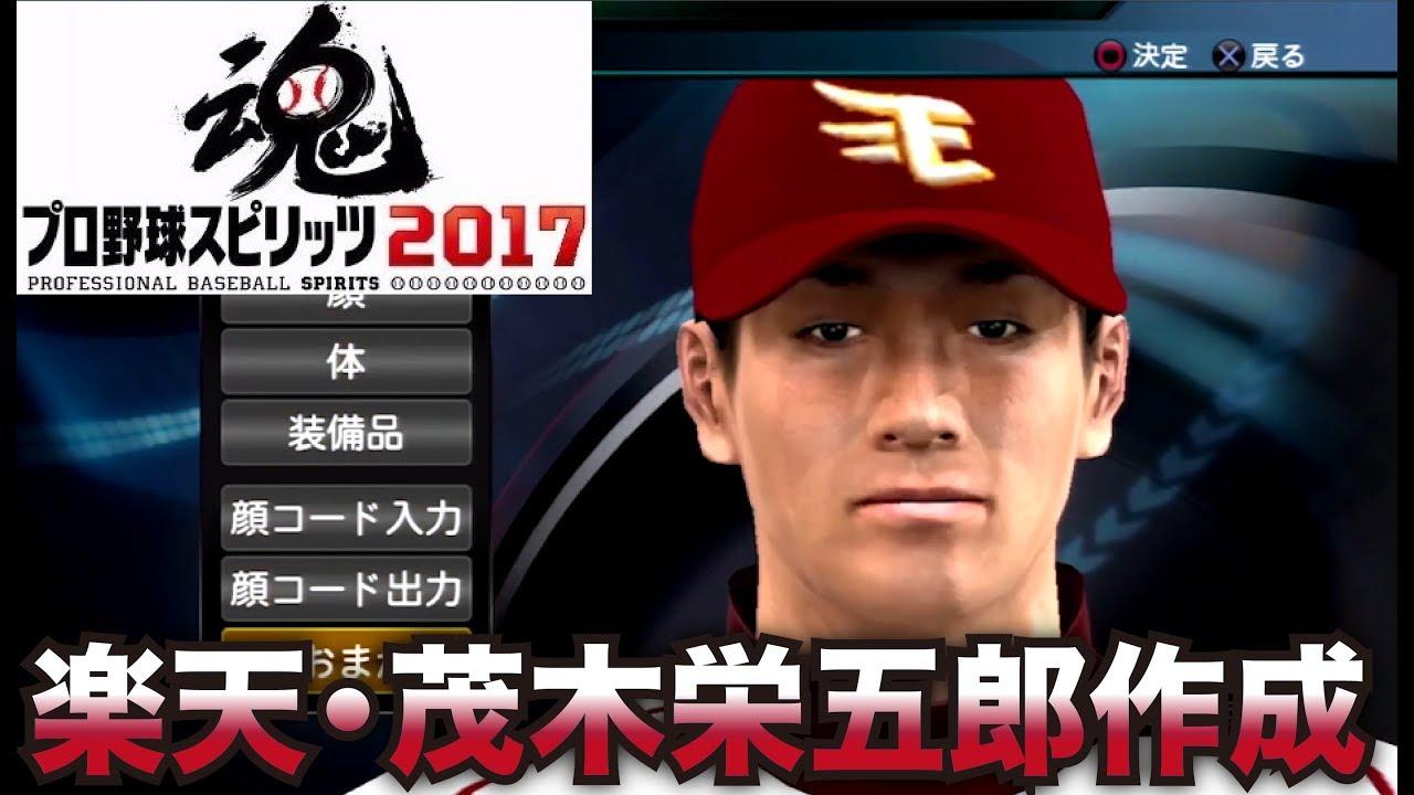 【プロスピ2017】楽天 不動のリードオフマン・茂木栄五郎作成 / プロスピ2017を自力で作る【プロスピ2015】