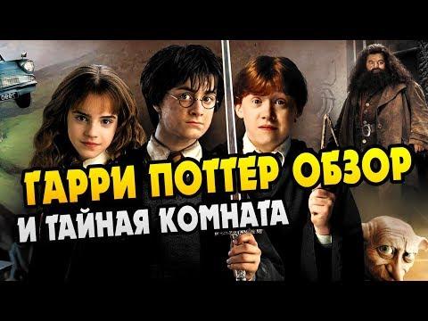 Гарри Поттер и Тайная Комната: Полный Обзор Книги